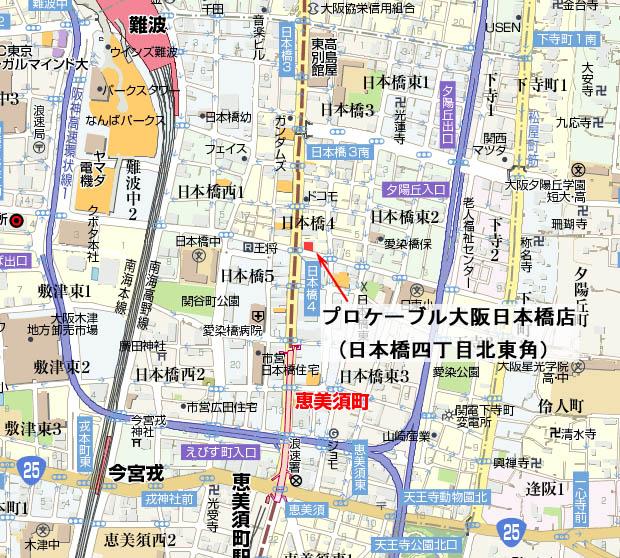プロケーブル大阪店